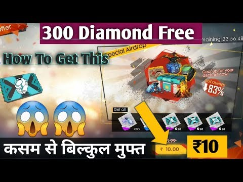 HOW TO GET FREE SPECIAL AIRDROP IN FREE FIRE ! FREE FOR EVERYONE