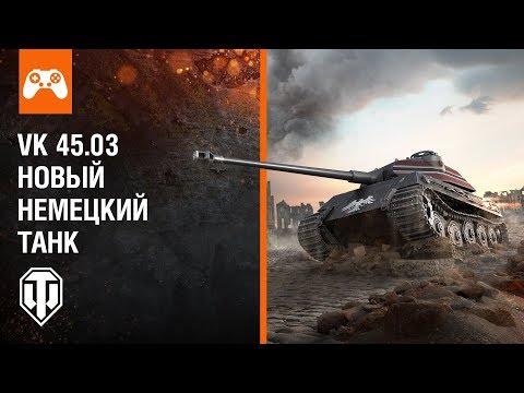 Редкая машина Adler VK 45.03