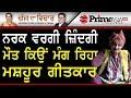 Chajj Da Vichar 827  ਨਰਕ ਵਰਗੀ ਜ਼ਿੰਦਗੀ: ਮੌਤ ਕਿਉਂ ਮੰਗ ਰਿਹਾ ਮਸ਼ਹੂਰ ਗੀਤਕਾਰ
