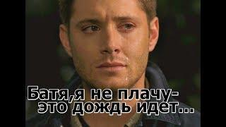 """""""БАТЯ,  Я НЕ ПЛАЧУ -ЭТО ДОЖДЬ ИДЕТ"""" -Виталий Котиц."""