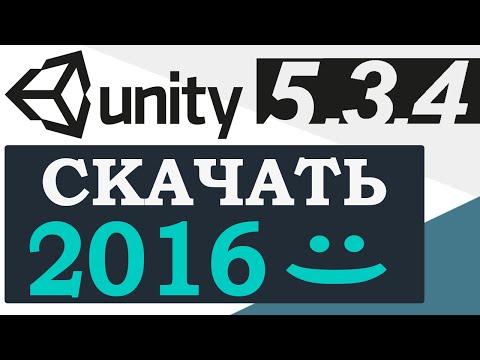 КАК СКАЧАТЬ UNITY3D !!! NEW 2016 !!!