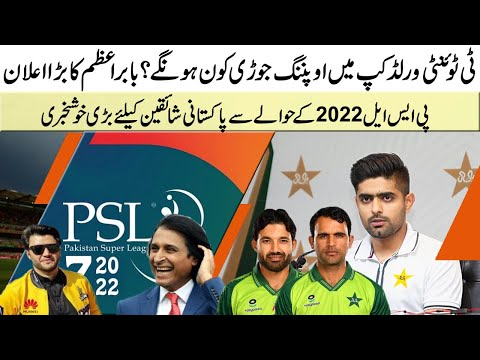 Babar Azam big announcement about opening pair in T20 World Cup   Big Good news for PSL 2022