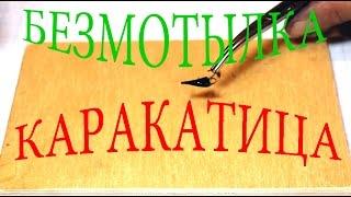 Безмотылка Каракатица. Изготовление