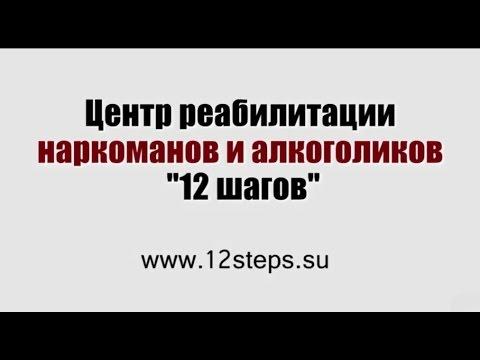 Программа 12 шагов наркозависимого лечение алкоголизма самара больницы и центры