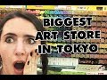 Biggest Art Store In Tokyo!! [Shiverz In Japan] ★ 東京で最大のアートストア!!