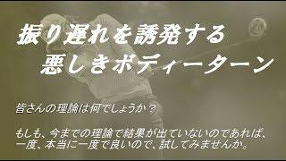 振り遅れを誘発する悪しきボディーターン (9月10日:ブログ先行動画) thumbnail