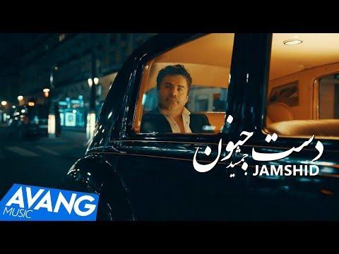 Jamshid - Daste Jonoon OFFICIAL VIDEO 4K