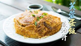 芙蓉蛋飯豉油汁