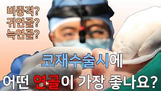코재수술에는 어떤 연골을 사용하는것이 가장 좋을까요? …
