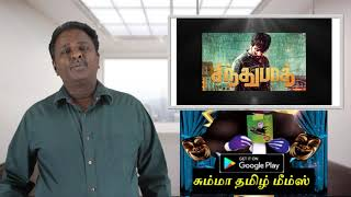 SINDHUBAADH Movie Review - Sindubad - Vijay Sethupathy - Tamil Talkies