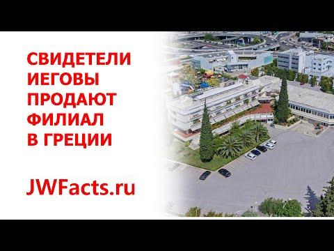 Свидетели Иеговы продают филиал в Греции!