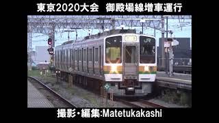 東京2020大会 御殿場線増結列車 211系GG7編成+313系 普通山北行き