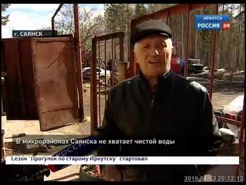В микрорайонах Саянска не хватает чистой воды