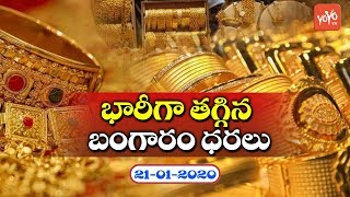 Gold Rates Today in Telugu | 21-January-2020 | #Gold | Silver Rates | Hyderabad