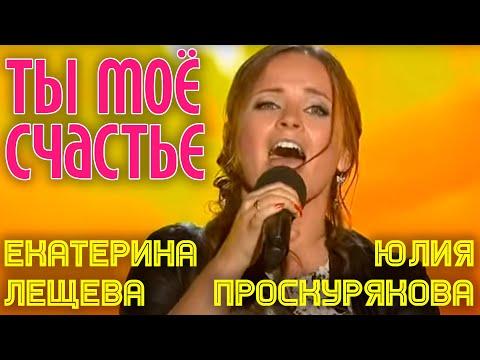Юлия Проскурякова Ты мое счастье (Live)