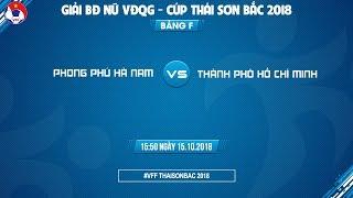 Trực tiếp   PP Hà Nam vs TP. Hồ Chí Minh   Chung kết bóng đá nữ VĐQG 2018 - cúp TSB   VFF Channel