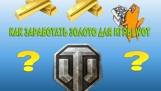 World Of Tanks ОПЫТ +  8000 золото  как это сделать ВИДЕОУРОК!