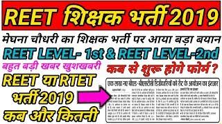 #रीट_शिक्षक_भर्ती_2019-20 // RTET New Vacancy 2019 // राजस्थान तृतीय श्रेणी शिक्षक भर्ती 2019