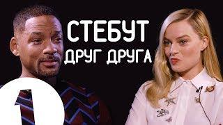 Марго Робби и Уилл Смит стебут друг друга! На русском (Площадка Оскорблений)