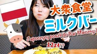 """【17】ポーランドの大衆食堂""""ミルクバー""""に行ってみた【共産主義の名残】"""