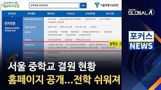 [Global A] 서울 중학교 결원 현황 홈페이지 공…