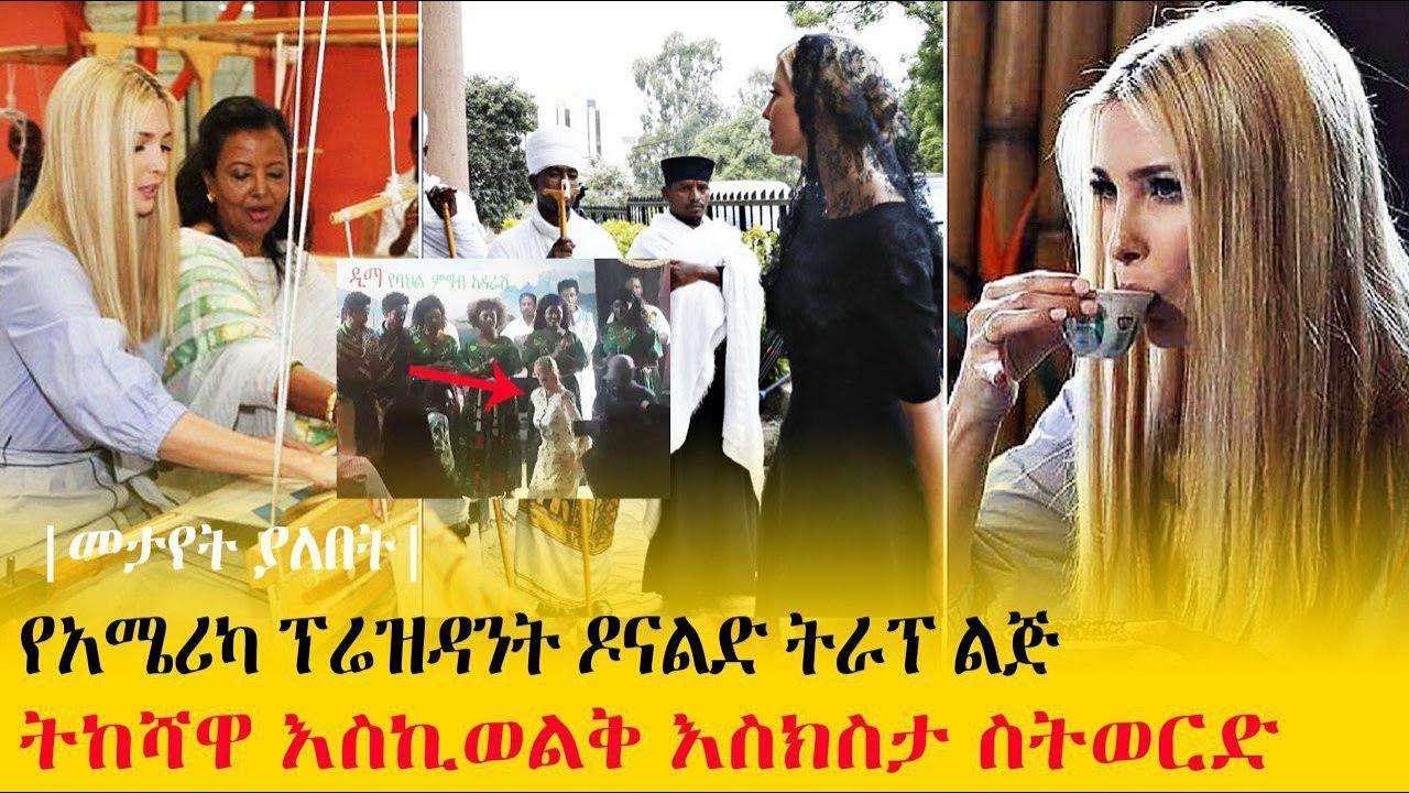 Download Ethiopia : Ivanka Trump Dancing Eskista in Ethiopia - የዶናልድ ትራፕ ልጅ እስክስታ ስትወርድ