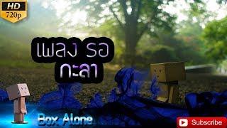 รอ - กะลา (KALA)【Box Alone】