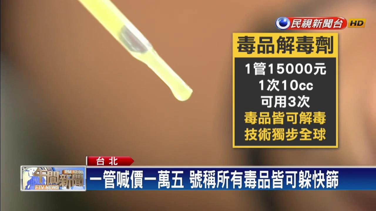 國內出現毒品解毒劑 吸毒驗尿竟呈陰性-民視新聞 - YouTube
