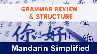 Learn Mandarin Chinese | Grammar Review & Structure | Lesson 12.3