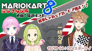 [LIVE] 【マリオカート8】にじさんじ杯直前!特訓コラボ!
