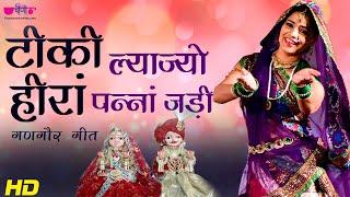 Gangour Festival Song   Tiki Lyajyo Heera Panna Jadi   Latest Rajasthani Gangour Geet