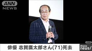 俳優の志賀廣太郎さん死去 20日に誤嚥性肺炎で(20/04/30)