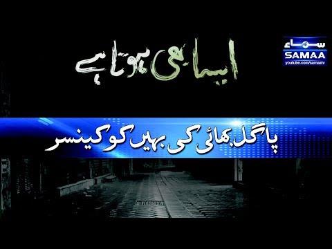Pagal Bhai Ki Behen Ko Cancer | Best Clips | SAMAA TV