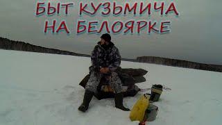 Зимняя рыбалка 2021 Белоярское водохранилище Быт Кузьмича на Белоярке
