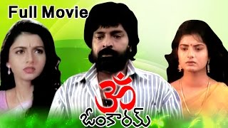 Omkaram Full Length Telugu Movie || Rajasekhar, Bhagya Sri, Prema || Ganesh Videos - DVD Rip..