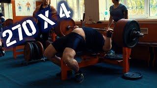 Жим лежа 270 кг на 4
