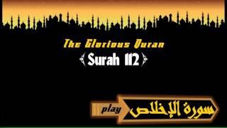 Surah Al  Ikhlas. Yoruba Translation. Itumo  si ede Yoruba.