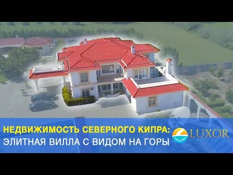 🏡🌴👉Элитная недвижимость на Северном Кипре: активити дом с видом на горы!