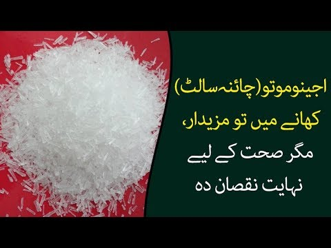Chinese salt revealed to be harmful to health, PFA bans production