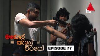 මඩොල් කැලේ වීරයෝ | Madol Kele Weerayo | Episode - 77 | Sirasa TV Thumbnail