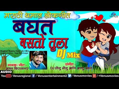 बघत बसताे तुला | Baghat Basto Tula | Ajay Kshrisagar | Dj Sonu Monu | Latest Marathi Songs 2017