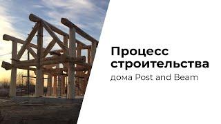 Процесс строительства дома по технологии Post and Beam
