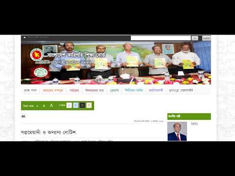 Overview Of Bangladesh Technical Education Board || BTEB Website