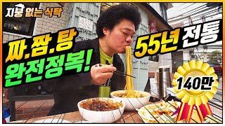 [종로 서촌] 55년 전통 맛집에서 짜장,짬뽕,탕수육을 한꺼번에?  Street Mukbang Show