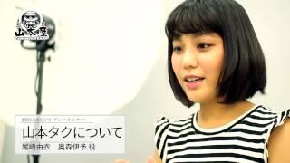 【公式】劇団山本屋|尾崎由衣 インタビュー 品田ゆい 動画 12