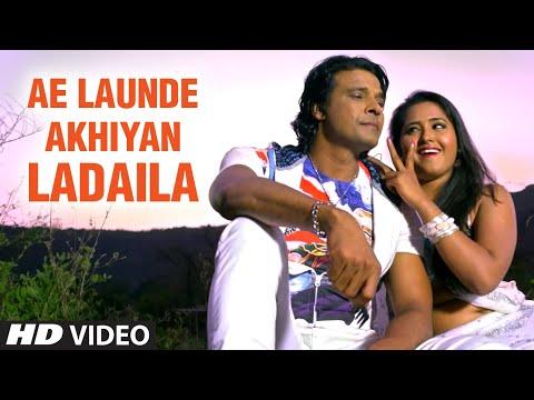 Full Video - Ae launde Akhiyan Ladaila [ Hot Bhojpuri ] Janeman - Feat. Viraj Bhatt & Kajal Radhwani