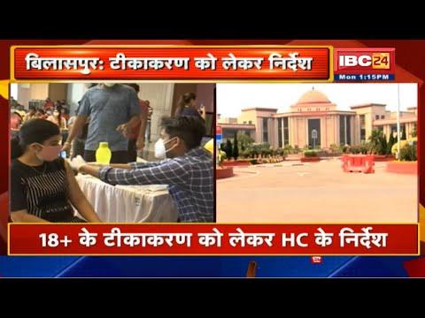 Bilaspur: 18 + के Vaccination को लेकर HC के निर्देश |High Court ने Government को जारी किए ये निर्देश
