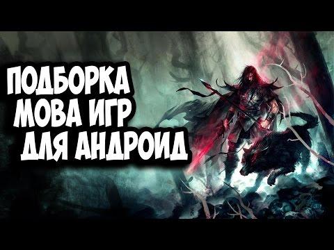 видео: ПОДБОРКА moba ИГР ДЛЯ АНДРОИД