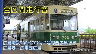 【全区間走行音】広島電鉄700形702号 3号線西広島行き 広島港→広電西広島