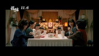 威視電影【孤味】正式預告 (11.06雙雙對對 相揪作伙)